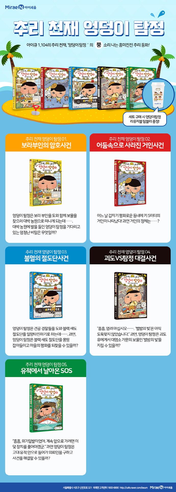 추리 천재 엉덩이 탐정(1-5권)+텀블러(양장본 HardCover)(전5권) 도서 상세이미지