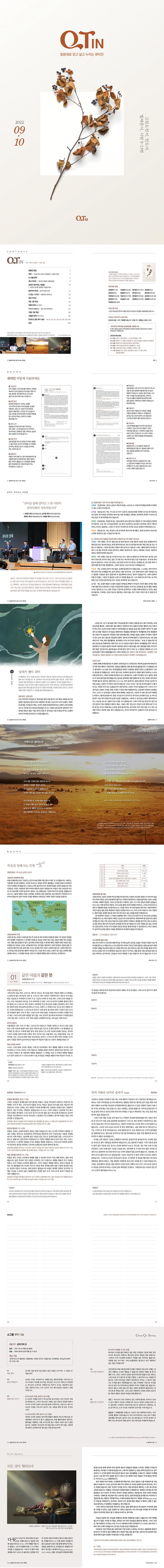 큐티인(QTIN)(작은글씨)(2020년 9/10월호) 도서 상세이미지