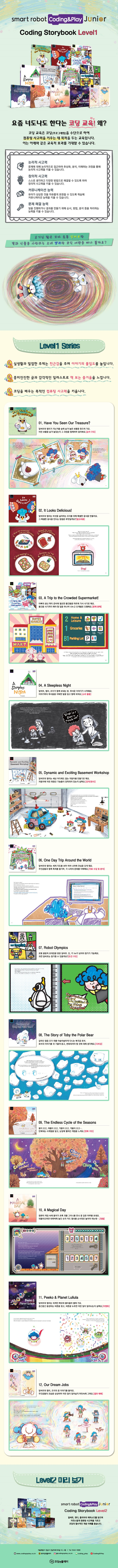 Coding Storybook Level1-5. Dynamic and Exciting Basement Workshop 도서 상세이미지