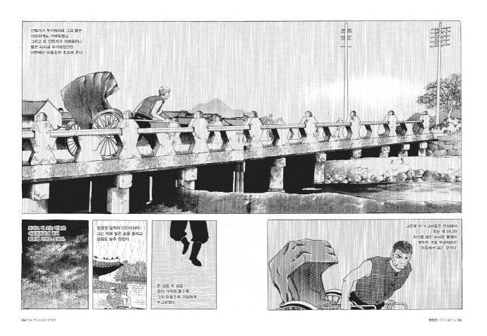 운수좋은날(만화 한국 대표 문학선 7) 도서 상세이미지