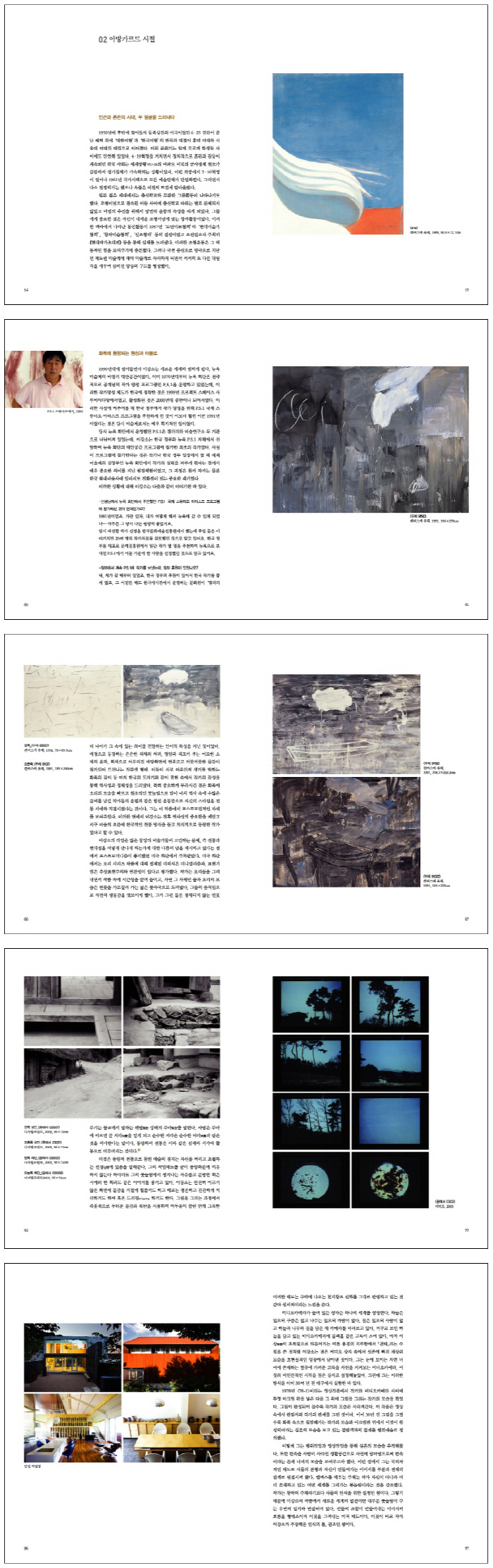 이강소(베이식 아트 시리즈) 도서 상세이미지