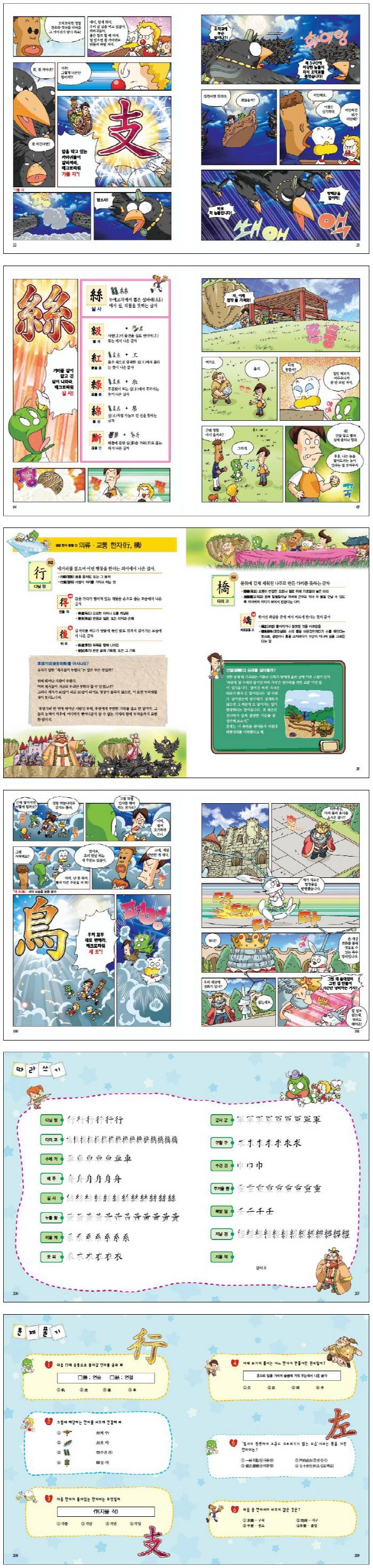 아기공룡 둘리 한자대탐험. 8: 헤븐 아일랜드와 사랑의 오작교(웅진씽크빅 둘리 학습만화 시리즈) 도서 상세이미지