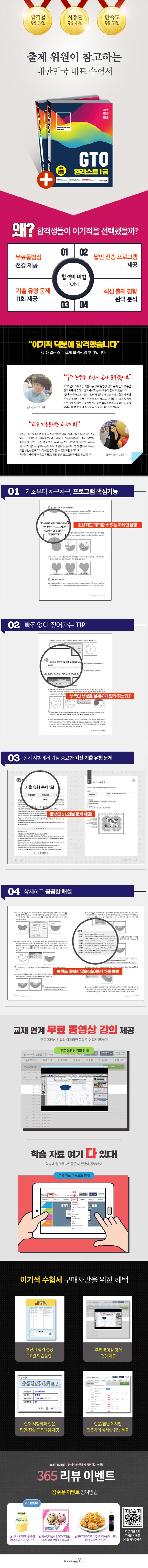 GTQ 일러스트 1급(이기적) 도서 상세이미지