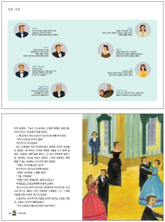 아버지와 아들(논술대비 초등학생을 위한 세계명작 109) 도서 상세이미지