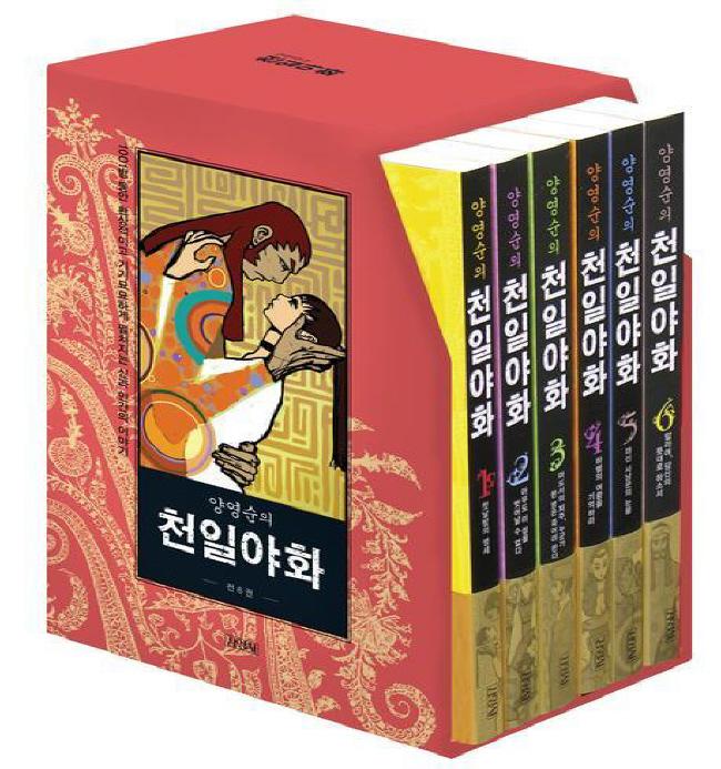 양영순의 천일야화 세트(전6권) 도서 상세이미지
