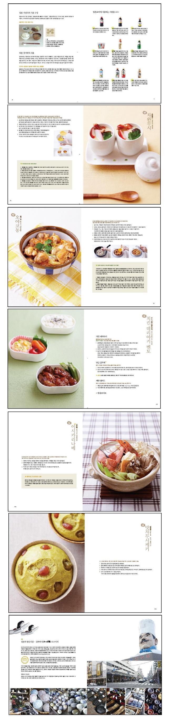 구츠구츠 일본 가정식 도서 상세이미지