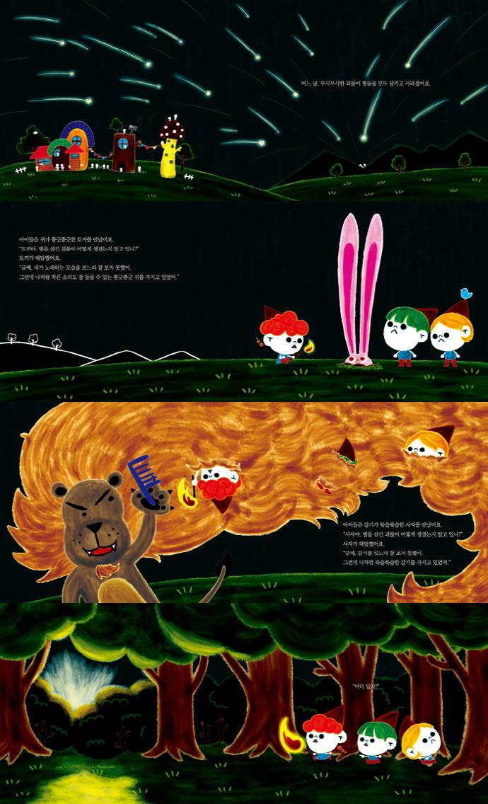 별을 삼킨 괴물(민트래빗 그림동화 3)(양장본 HardCover) 도서 상세이미지