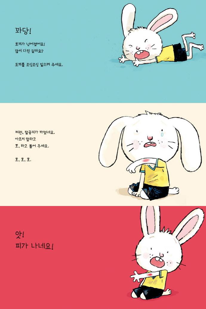 토끼를 달래 줘!(한울림아기별그림책 6)(보드북) 도서 상세이미지