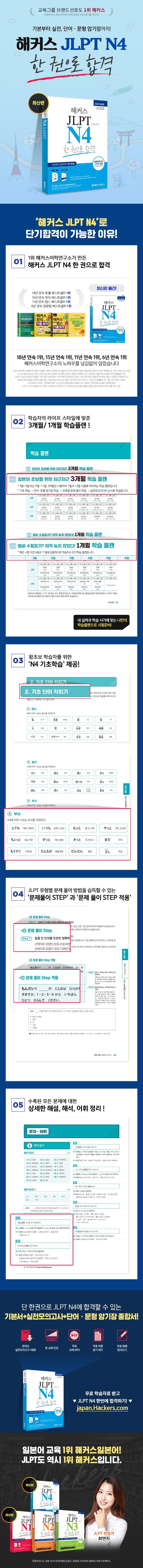 일본어 JLPT N4 한 권으로 합격(2021)(해커스) 도서 상세이미지