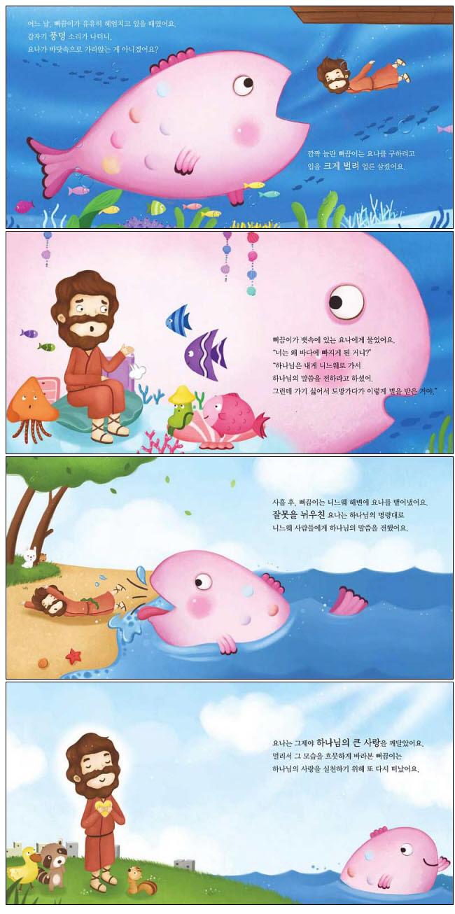 요나를 삼킨 큰 물고기 뻐끔이(믿음좋은 동물친구들 2) 도서 상세이미지