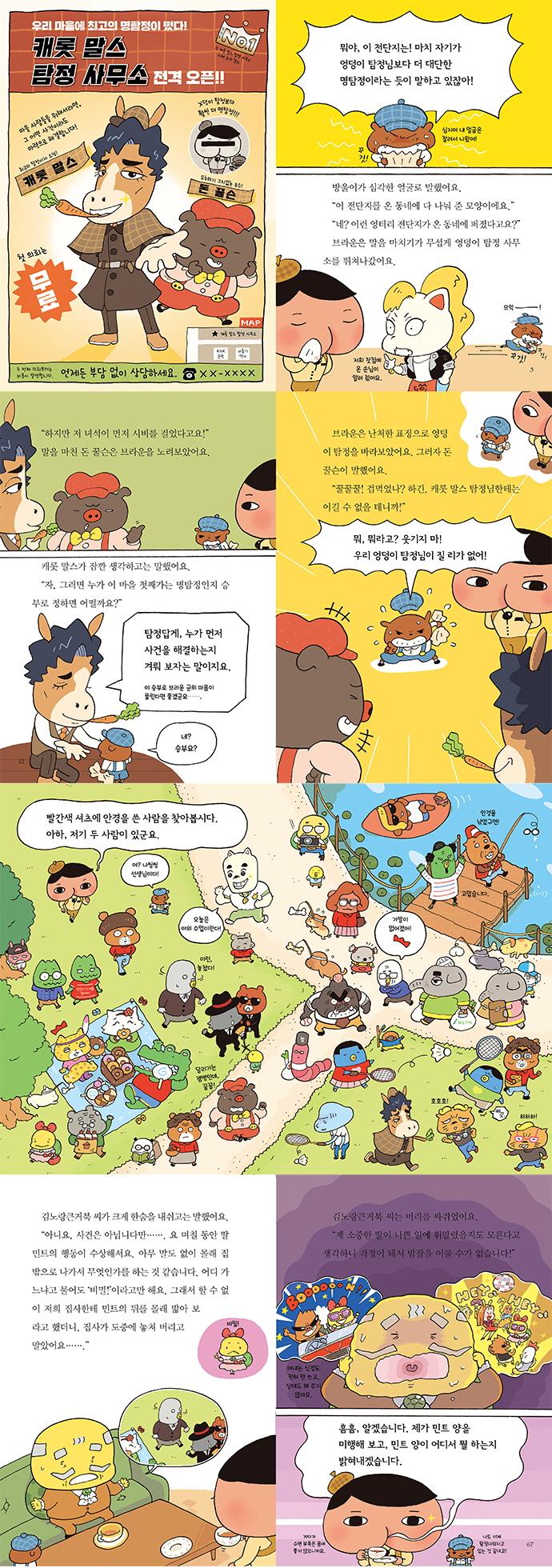추리 천재 엉덩이 탐정. 6: 수상한 탐정 사무소 사건(양장본 HardCover) 도서 상세이미지