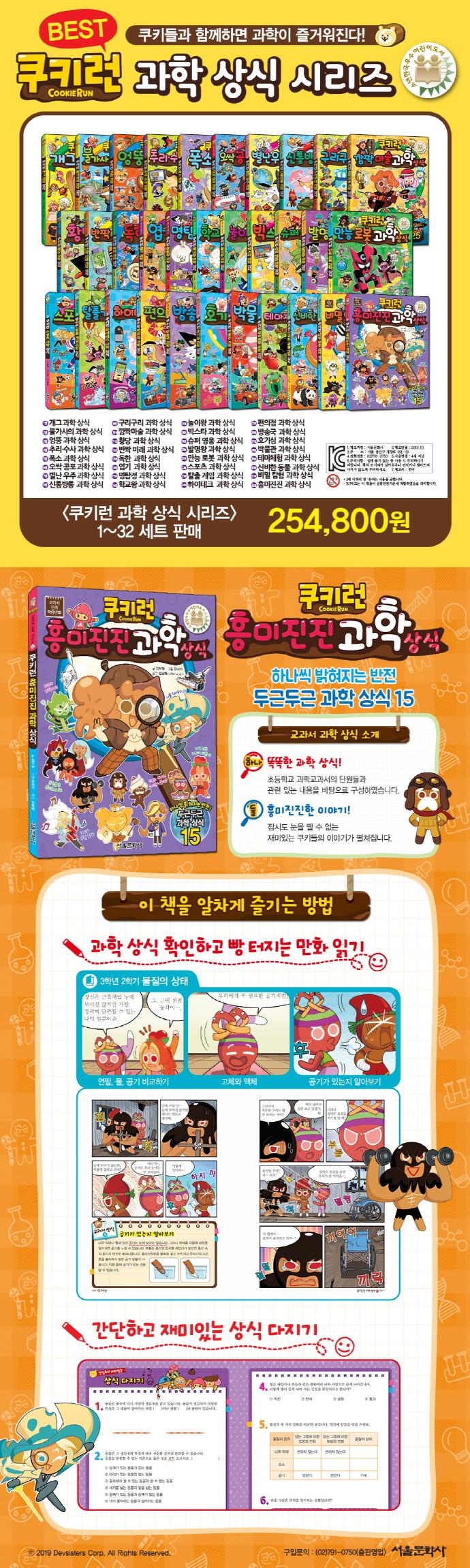 쿠키런 펀펀 상식 시리즈 1~32권 세트(전32권) 도서 상세이미지