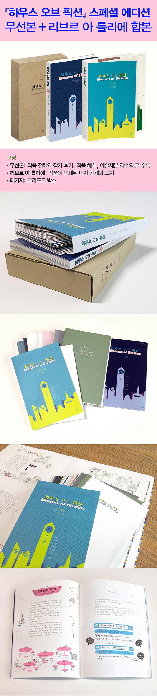 하우스 오브 픽션 스페셜 에디션(페이퍼패션 시리즈 3)(전2권) 도서 상세이미지