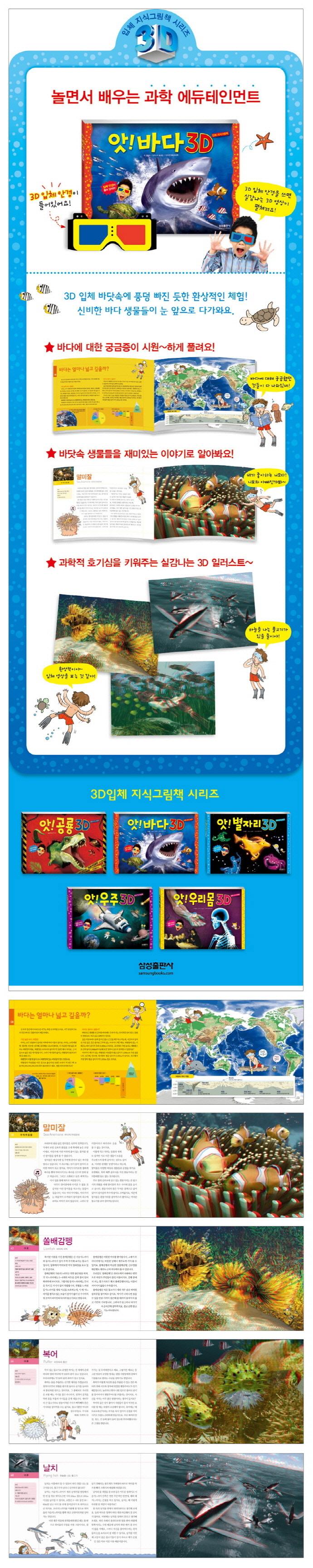 앗 바다 3D(별책부록1권포함)(입체 지식그림책)(양장본 HardCover) 도서 상세이미지