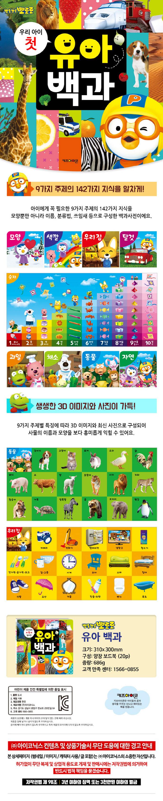 뽀로로 유아백과(양장본 HardCover) 도서 상세이미지