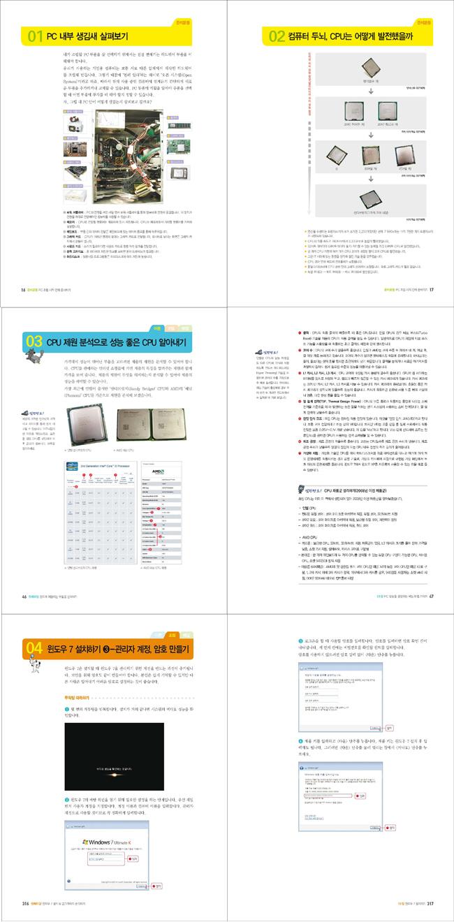 PC 조립 하드웨어 무작정 따라하기(윈도우 7 사용자용)(CD1장포함)(무작정 따라하기 228) 도서 상세이미지