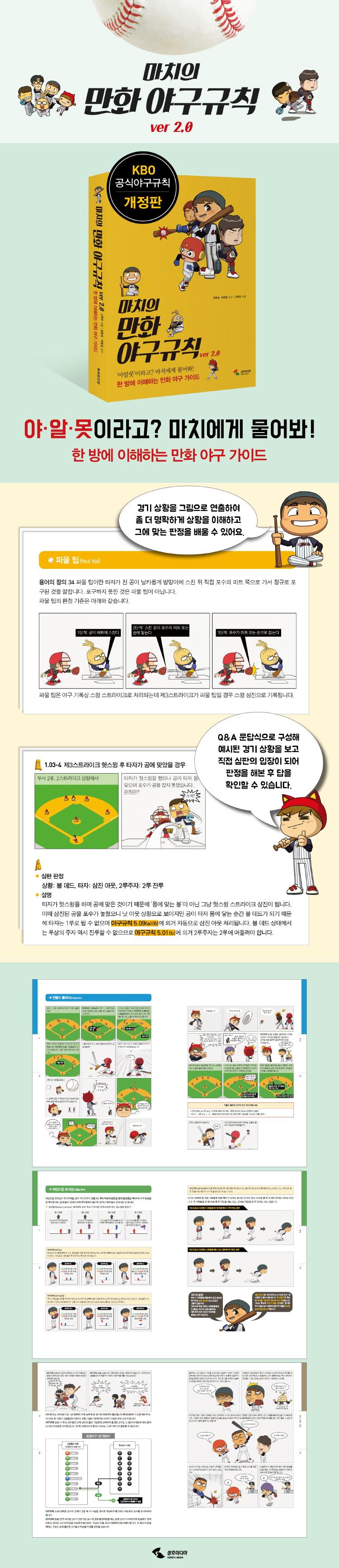 마치의 만화 야구규칙 Ver 2.0(개정판) 도서 상세이미지