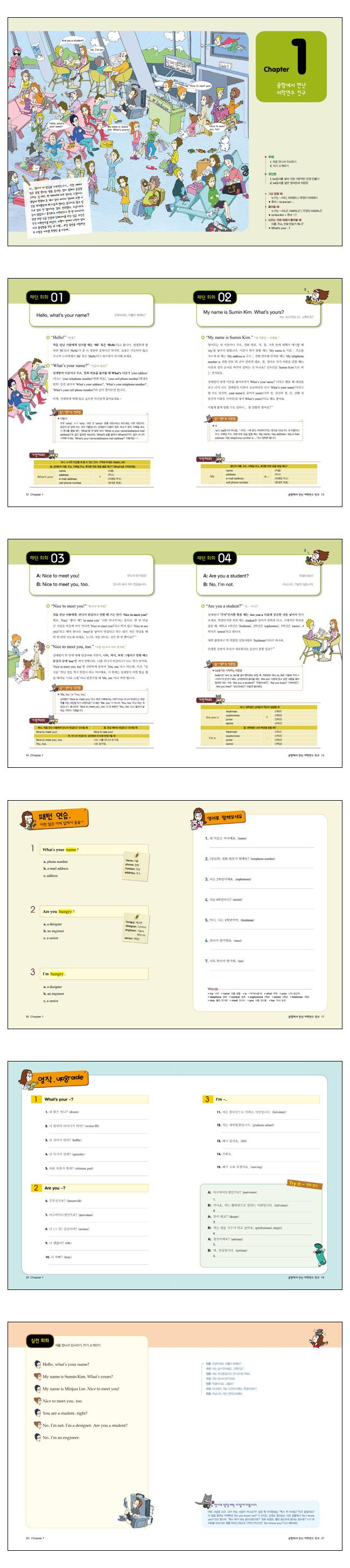버전업 독학 영어 트레이닝(EBS 김태연 선생의)(CD1장포함) 도서 상세이미지