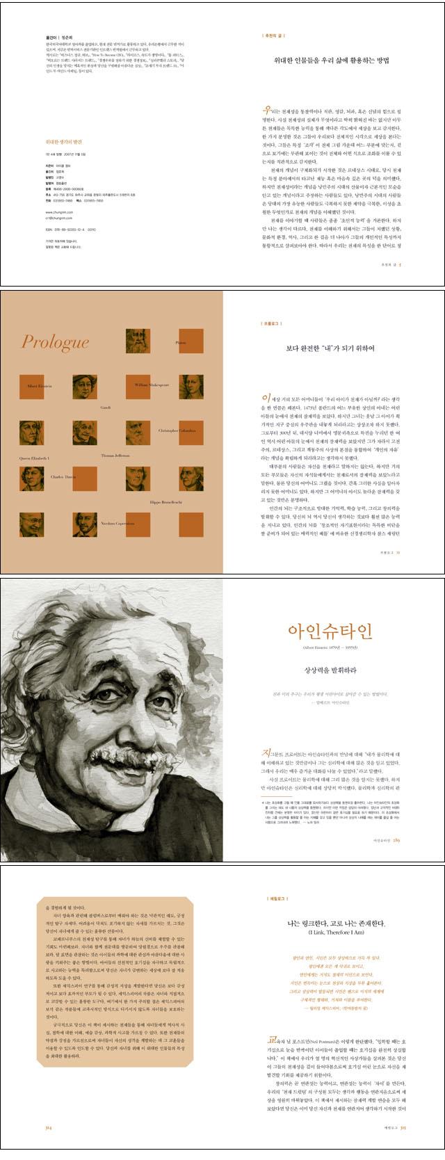위대한 생각의 발견(CD1장포함) 도서 상세이미지