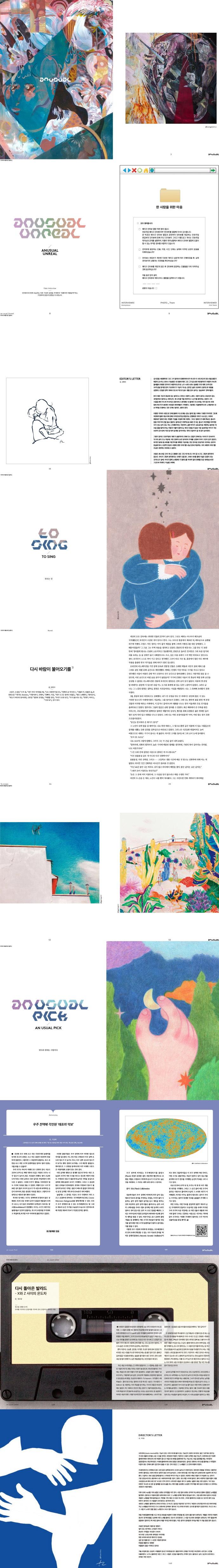 An Usual(언유주얼)(2019년 12월호)(Vol.5) 도서 상세이미지