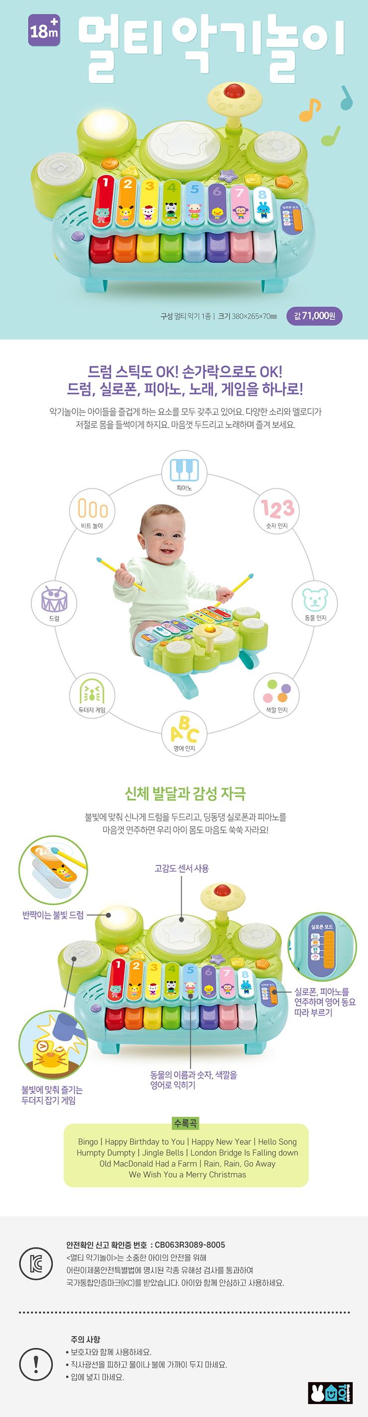 멀티 악기 놀이(인터넷전용상품) 도서 상세이미지