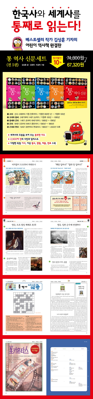 통 역사 신문 1-5권 세트(전5권) 도서 상세이미지