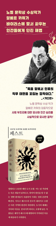 페스트(초판본)(양장본 HardCover) 도서 상세이미지