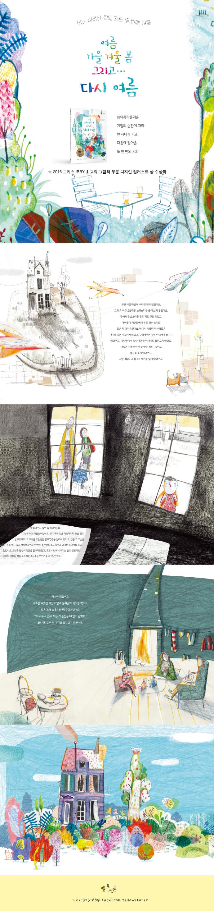 여름 가을 겨울 봄 그리고… 다시 여름(마음그림책 5)(양장본 HardCover) 도서 상세이미지