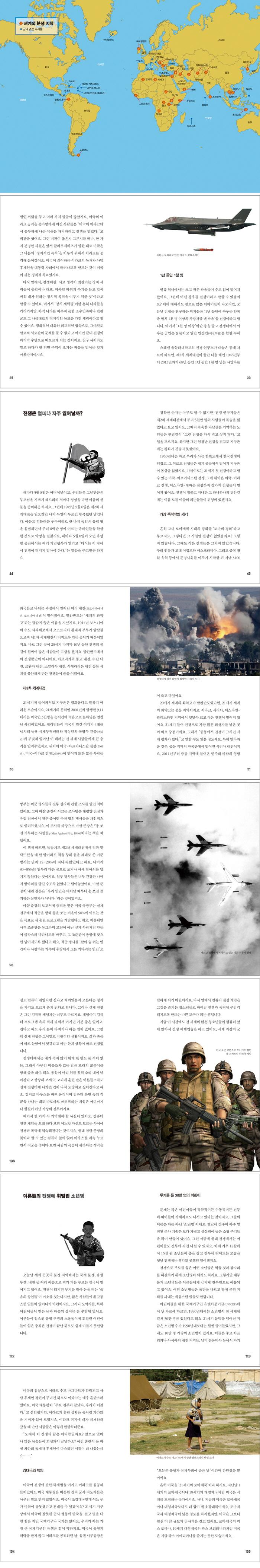 군대 없는 나라 전쟁 없는 세상 도서 상세이미지