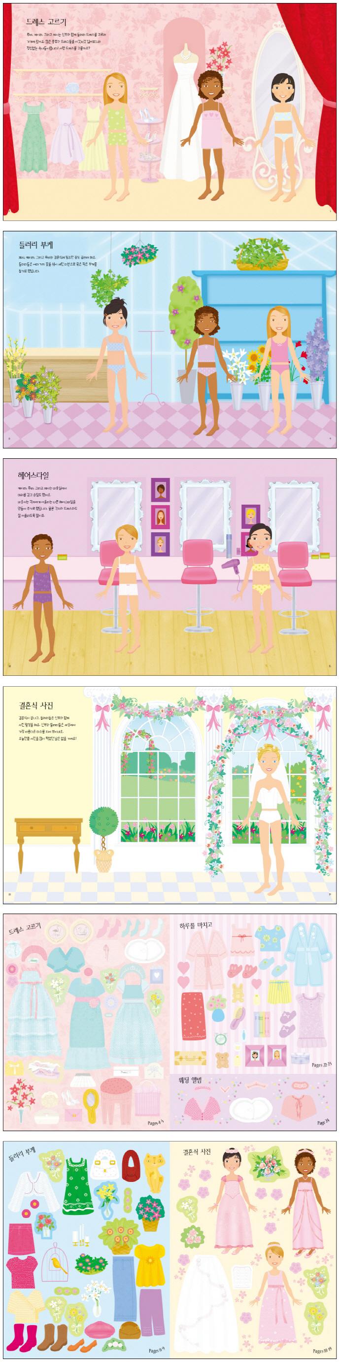 스티커 인형 옷 입히기: 신부 들러리 편(공주 스티커 시리즈 10) 도서 상세이미지