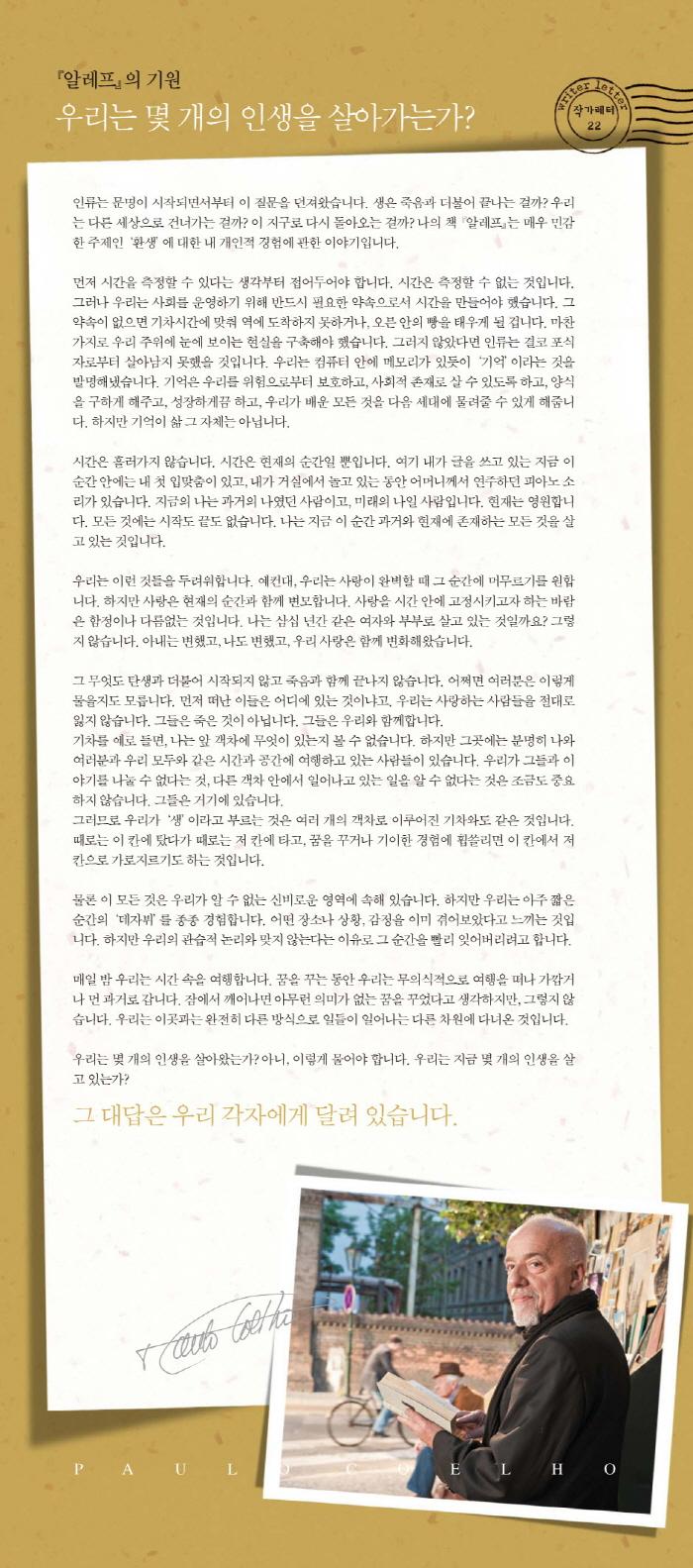 알레프(양장본 HardCover) 도서 상세이미지