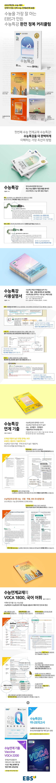 고등 영어영역 영어독해연습(상)(2021)(2022 수능대비)(EBS 수능특강 사용설명서) 도서 상세이미지