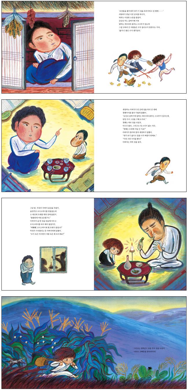 말하는 꾀꼬리와 춤추는 소나무(옛이야기 그림책 5)(양장본 HardCover) 도서 상세이미지