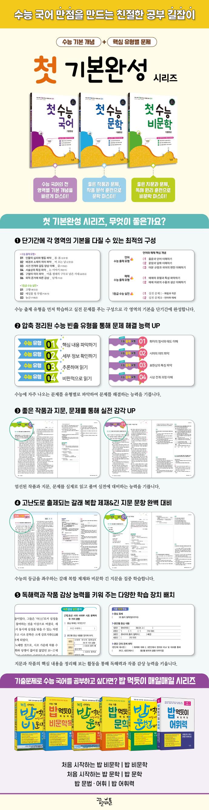 고등 첫 수능 국어 기본완성(2021) 도서 상세이미지