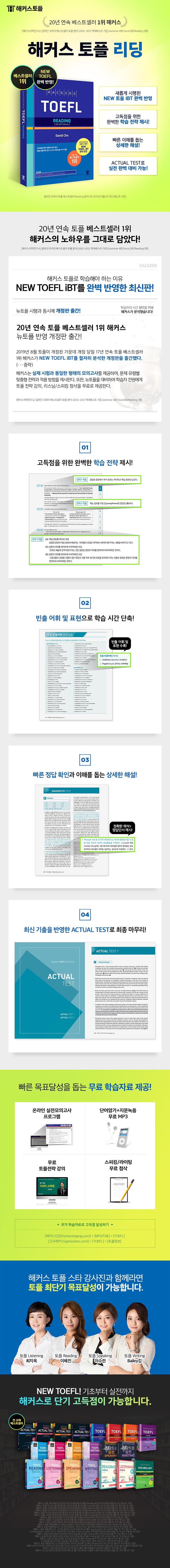 해커스 토플 리딩(Hackers TOEFL Reading) 도서 상세이미지