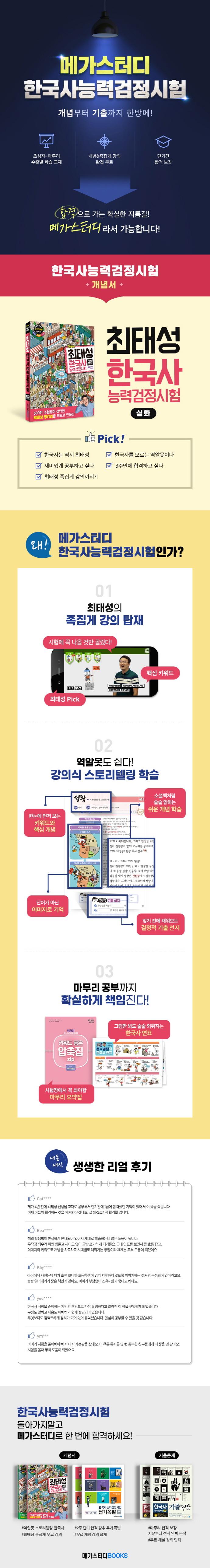 한국사능력검정시험 최태성 심화(1, 2, 3급)(메가스터디) 도서 상세이미지
