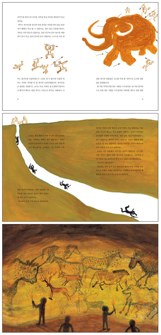 인류의 역사(어린이가 처음 배우는)(토토 생각날개 14) 도서 상세이미지