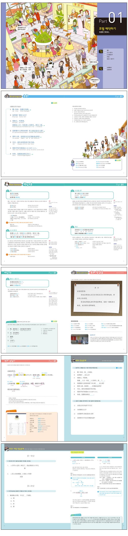 중국어 초중급의 모든 것(첫걸음 끝내고 보는)(CD1장, 오디오북포함) 도서 상세이미지