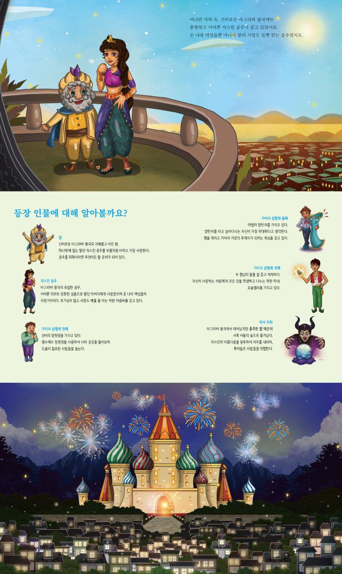 아그라바 왕국의 마법형제들(양장본 HardCover) 도서 상세이미지