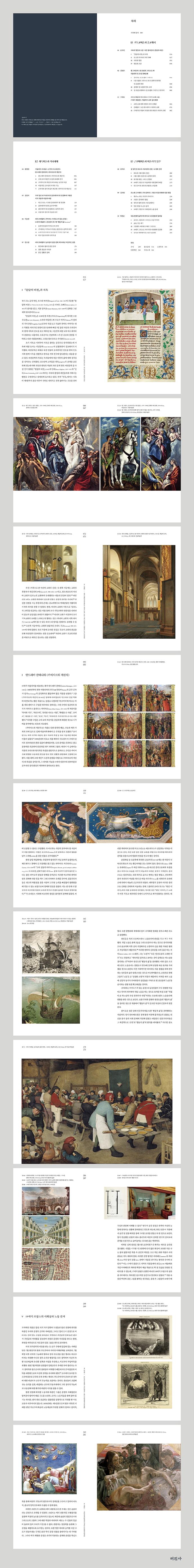 근세 유럽의 미술사. 3(양장본 HardCover) 도서 상세이미지
