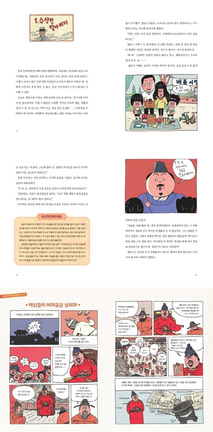 세종 대왕이 뿔났다(토토 생각날개 30) 도서 상세이미지