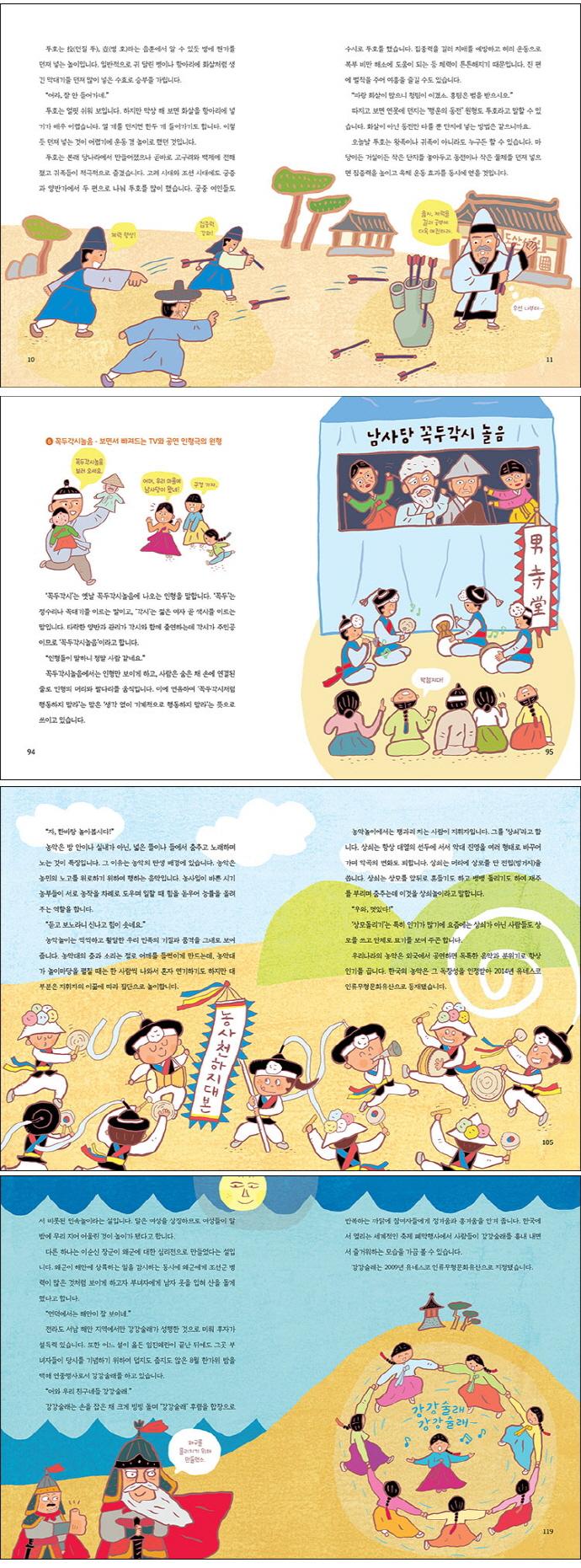 지금 해도 재밌는 한국 풍속 놀이 33가지(풀과바람 역사생각 4) 도서 상세이미지