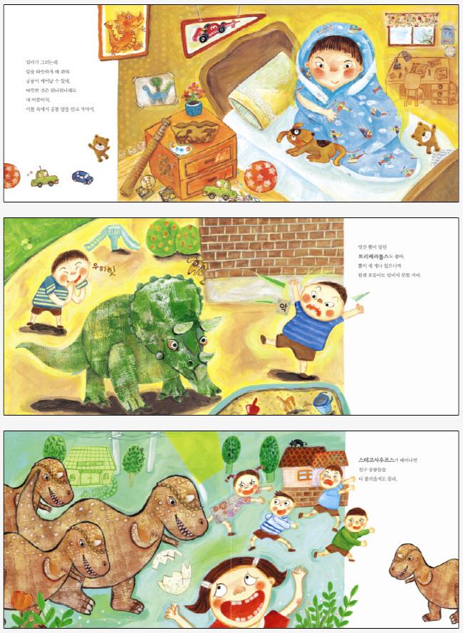 공룡이 유치원에(양장본 HardCover) 도서 상세이미지