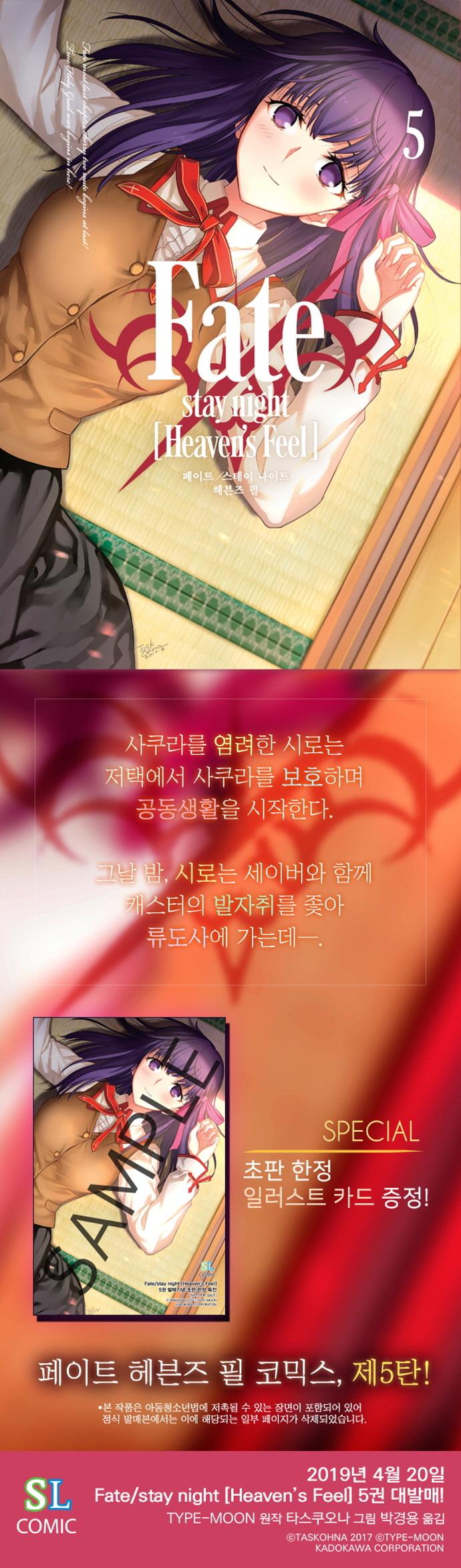 페이트 스테이 나이트: 헤븐즈 필(Fate/stay night: Heaven's Feel). 5(SL코믹스) 도서 상세이미지
