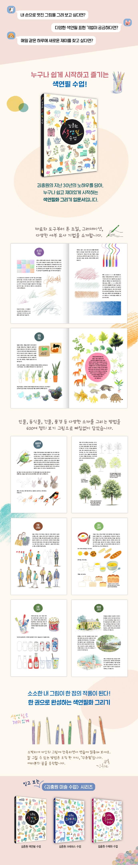 김충원 색연필 수업(누구나 쉽게 하는 김충원 미술 수업)(양장본 HardCover) 도서 상세이미지