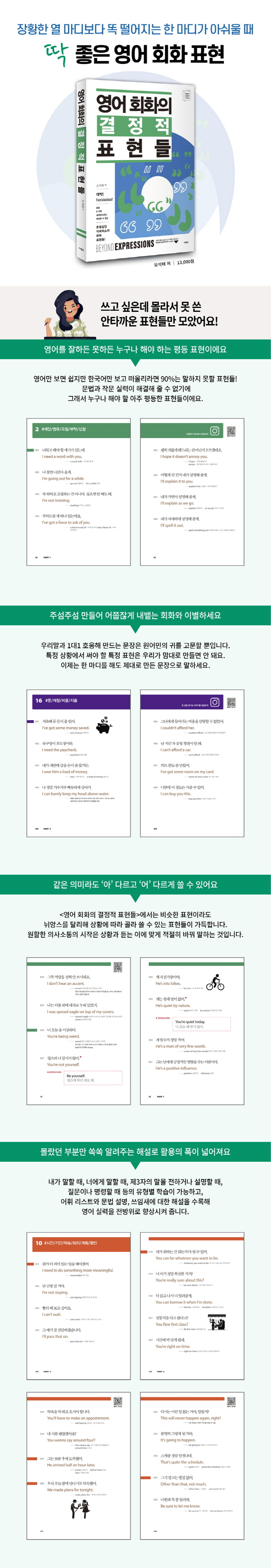 영어 회화의 결정적 표현들(회화의 결정적 시리즈) 도서 상세이미지