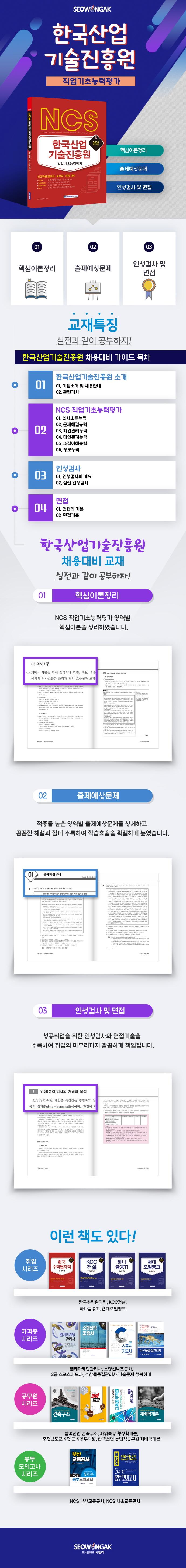 NCS 한국산업기술진흥원 직업기초능력평가(2020) 도서 상세이미지