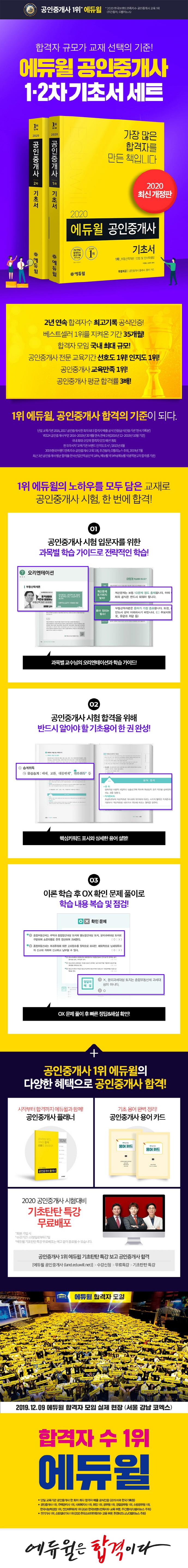 공인중개사 1차 2차 기초서 세트(2020)(에듀윌)(전2권) 도서 상세이미지