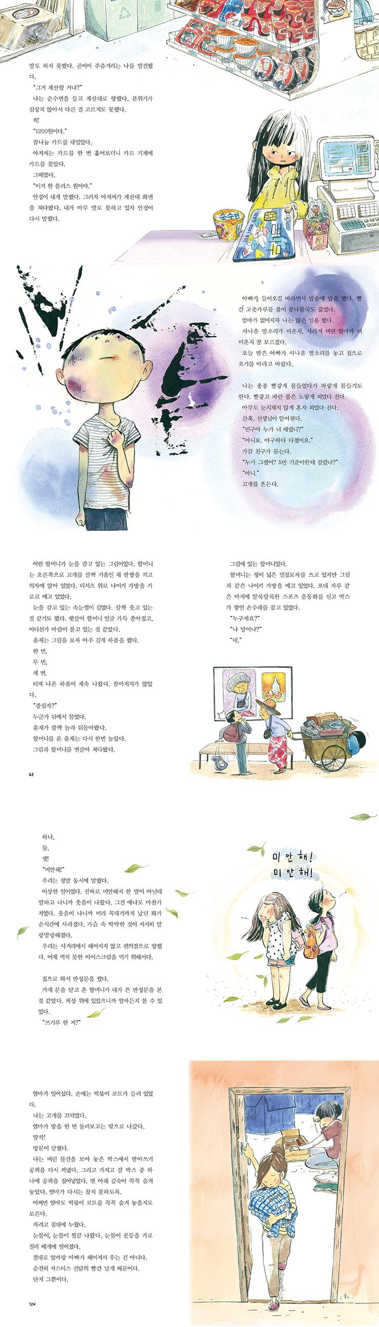 후루룩후루룩(열린어린이 창작동화 30) 도서 상세이미지