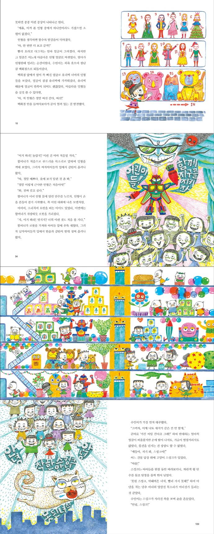 단추 마녀의 장난감 백화점(행복한 책꽂이 5) 도서 상세이미지